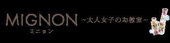 熊本市のハーバリウム教室・ワークショップ Mignon~ミニョン~オトナ女子のお教室